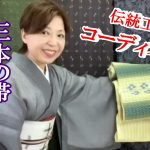 4枚の伝統工芸の紬に3本の帯コーディネート
