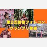 第2回着物フォトコングランプリ発表!きものでおでかけ 日本の春、沖縄琉球紅型、入学式