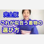 【完全版】これが似合う着物の見つけ方 似合う図 藤井聡太さんのお着物 成人式のお嬢様のお振袖