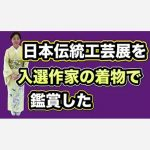 日本伝統工芸展を入選作家の着物で鑑賞した きものでおでかけ