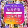 「第3回世界着物フォトコン」グランプリ・準グランプリ!
