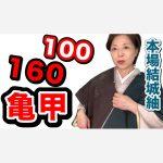 本場結城紬100亀甲と160亀甲 重要無形文化財 柄の細かさ