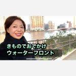 日本橋ウォーターフロントを着物で歩く 着物でおでかけ