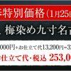 新春特別価格(25日まで)お誂え 梅染め九寸名古屋帯