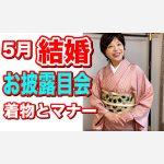 5月お寿司屋さんでご主人の親戚の結婚お披露目会に着る着物とマナーについてお伝えします。