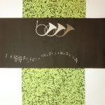 パンチが効いた更紗小紋と帯のコーデ19日まで