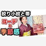 着物コーデ@絞り小紋と麻染め名古屋帯の季節感