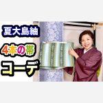 青い夏大島紬と花織の帯4本@着物コーデ