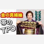金の真綿紬名古屋帯のTPO イタリアンカジュアルレストランで紬にあいますか?【ご質問への回答】