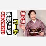 縞の紬にあう帯のコーデ 息子の彼女と初めて歌舞伎に行く!