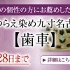 紫タイプの染め名古屋帯【歯車】おあつらえ受注開始!5/28まで