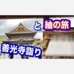 長野善光寺詣りと紬の旅