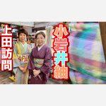 小岩井紬工房訪問 長野上田市小岩井カリナさんの美しい紬