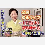 公開ゆるライブ17日(木)夜8時からご参加下さい