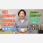7月1日(木)21時公開ゆるライブのお知らせ