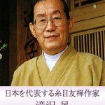 滝沢晃先生のおあつらえ訪問着受注開始!30日まで
