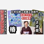 【ショッピング】日本伝統工芸展本会員作おあつらえ名古屋帯 椿とさぎ草