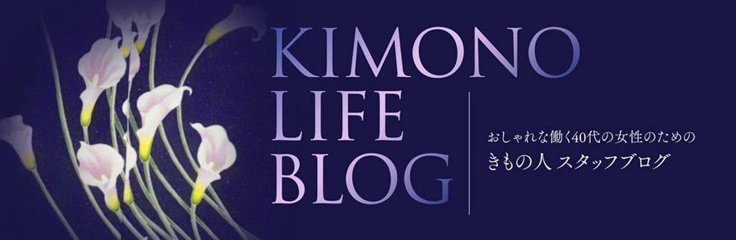 Kimono-Bito Staff Blog