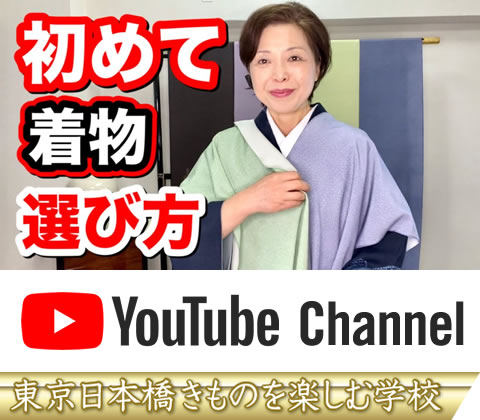Youtubeチャンネル-東京日本橋きものを楽しむ学校 by 着物大学