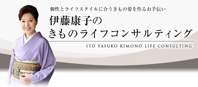 個性とライフスタイルに合うきもの姿を作るお手伝い 伊藤康子のきものライフコンサルティング